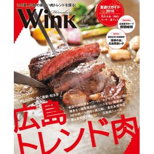 ウインク広島版2018年7月号『広島トレンド肉』 - 広島・呉・東広島etc. のエリア情報|wink-jaken