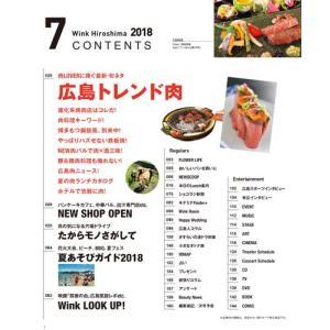 ウインク広島版2018年7月号『広島トレンド肉』 - 広島・呉・東広島etc. のエリア情報|wink-jaken|02