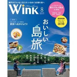 ウインク広島版2018年8月号『おいしい島旅』 - 広島・呉・東広島etc. のエリア情報|wink-jaken