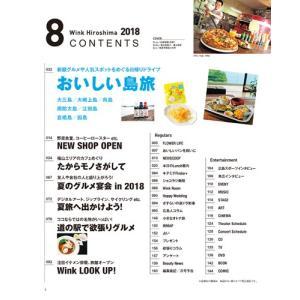 ウインク広島版2018年8月号『おいしい島旅』 - 広島・呉・東広島etc. のエリア情報|wink-jaken|02