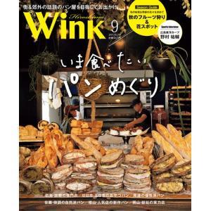 ウインク広島版2018年9月号『いま食べたいパンめぐり』 - 広島・呉・東広島etc. のエリア情報|wink-jaken