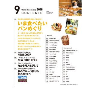 ウインク広島版2018年9月号『いま食べたいパンめぐり』 - 広島・呉・東広島etc. のエリア情報|wink-jaken|02