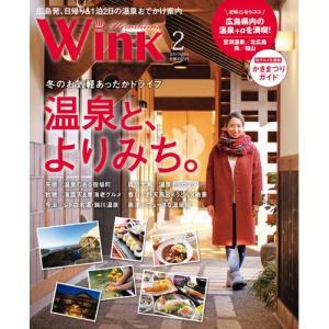 ウインク広島版2019年2月号『温泉と、よりみち。』 - 広島・呉・東広島・廿日市etc. のエリア情報|wink-jaken