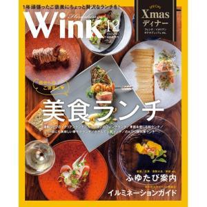 ウインク広島版2019年12月号『ちょっと贅沢な美食ランチ』 - 広島・呉・東広島・廿日市etc. のエリア情報