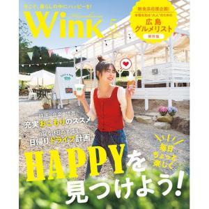 ウインク広島版2020年5月号『HAPPYを見つけよう!』 - 広島・呉・東広島・廿日市etc. のエリア情報|wink-jaken