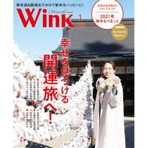 ウインク広島版2021年1月号『幸せを見つける、開運旅へ』 - 広島・呉・東広島・廿日市etc. のエリア情報|wink-jaken