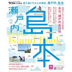瀬戸内 島本 -宮島 小豆島 しまなみ海道 直島 豊島etc. ドライブ・サイクリングで訪れたいせとうちの島情報|wink-jaken