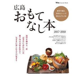 別冊『広島 おもてなし本2017-2018』|wink-jaken