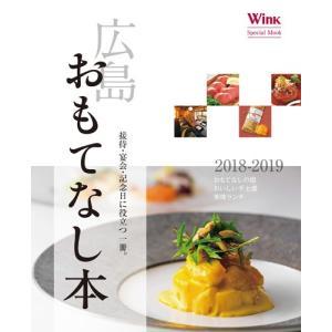 別冊『広島 おもてなし本2018-2019』|wink-jaken