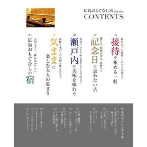 別冊『広島 おもてなし本2018-2019』|wink-jaken|02