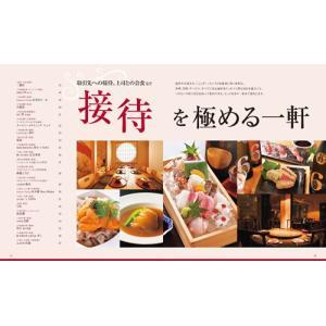 別冊『広島 おもてなし本2018-2019』|wink-jaken|04
