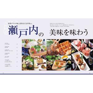 別冊『広島 おもてなし本2018-2019』|wink-jaken|05