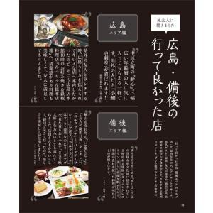 別冊『広島 おもてなし本2018-2019』|wink-jaken|06