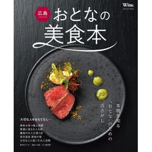 別冊『広島 おとなの美食本』