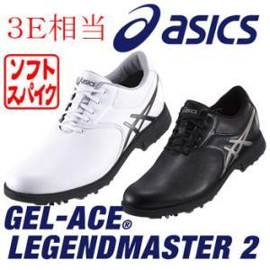 [松山英樹プロ着用モデル]アシックス ASICS ゴルフシューズ ゲルエース レジェンドマスター 2 TGN918 ソフトスパイク |winning-golf