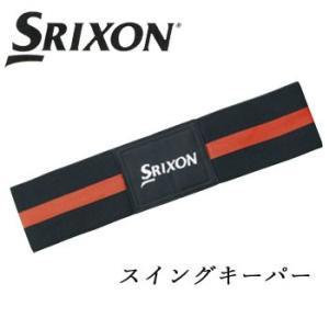 ダンロップ SRIXON スリクソン スイングキーパー GGF-25295 DUNLOP ゴルフコン...