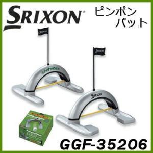 即納あり★ダンロップ SRIXON スリクソン ピンポンパット GGF-35206 DUNLOP ゴ...