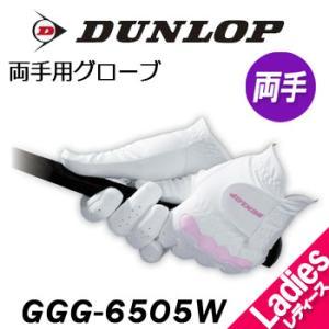 [メール便可能]ダンロップ ゴルフグローブ(手袋) 両手用 GGG-6505W レディース (スタンダード) |winning-golf