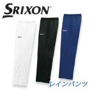値下価格★ ダンロップ SRIXON スリクソン レインパンツ SMR6002S 耐久撥水ゴルフ(メンズ) |winning-golf