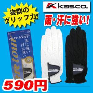 即納★Kasco キャスコ 全天候型 ゴルフグローブ(手袋) 左手 RR-1015(RR1015) [メール便可能]|winning-golf
