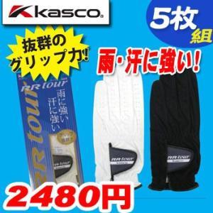 即納★[5枚セット]Kasco キャスコ 全天候型 ゴルフグローブ(手袋) 左手 RR-1015(RR1015) [ネコポス可能]|winning-golf