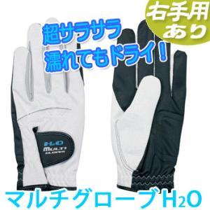 ライト マルチグローブ H2O B-163 <カラー:白/黒> LITE ゴルフグローブ COOL ...