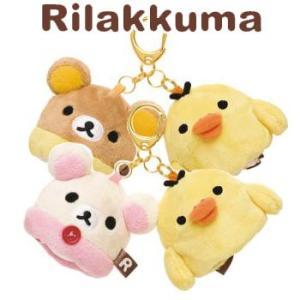 リラックマ ぬいぐるみボールポーチツイン (C-132 ライト LITE)Rilakkuma R/K (ボールケース) winning-golf