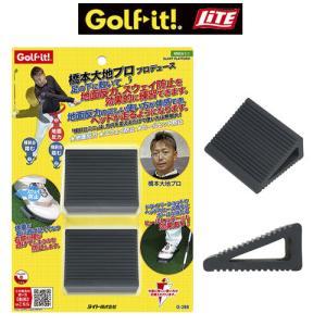 ライト 傾斜台ミニ 2個入り G-288 スイング練習器具 LITE GOLF-IT|winning-golf