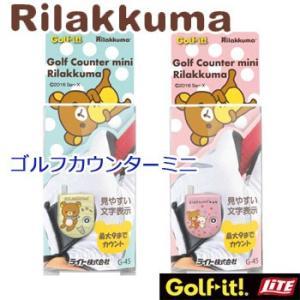 リラックマ ゴルフカウンターミニ (G-45 LITE ライト)RILAKKUMA winning-golf