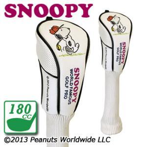 スヌーピー ゴルフ プロ UT(ユーティリティ用) ヘッドカバー 180cc (H-182)SNOOPY PEANUTS|winning-golf