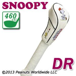 即納あり★ スヌーピー ゴルフ プロ DR(ドライバー用) ヘッドカバー 460cc (H-303)SNOOPY PEANUTS|winning-golf