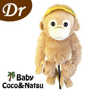 ベイビーココ ドライバー用ヘッドカバー (H-318) ベイビーココ&ナツ(Baby Coco & Natsu)ゴルフ  winning-golf