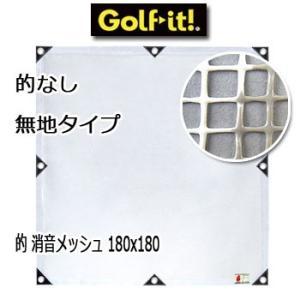 ライト ゴルフネット用 的(消音メッシュ) 的なし無地タイプ 180cm×180cm M-278 LITE ゴルフ winning-golf