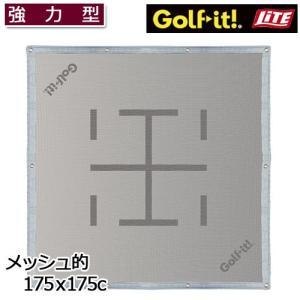 ライト ゴルフネット用 メッシュ的 強力型 175cm×175cm M-70 LITE ゴルフ winning-golf