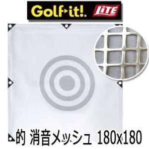 ライト ゴルフネット用 的(消音メッシュタイプ) 180cm×180cm M-78 LITE ゴルフ winning-golf