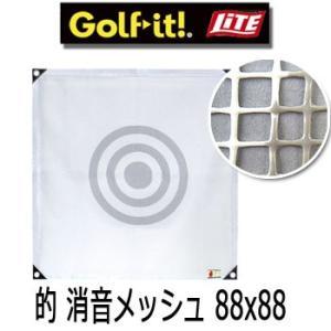 ライト ゴルフネット用 的(消音メッシュタイプ) 88cm×88cm M-79 LITE ゴルフ winning-golf