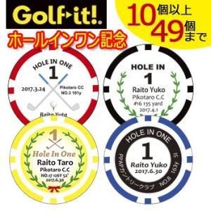 [10個以上49個までの場合] ポーカーチップマーカー ホールインワン記念 (Z-945) ゴルフチップマーカー LITE ライト ゴルフ|winning-golf