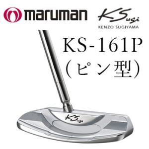 マルマン KSパター KS PUTTER FORGED AND CNC MILLING KS-161P(ピン型) センターシャフト軟鉄パターMARUMAN マルマンゴルフ|winning-golf