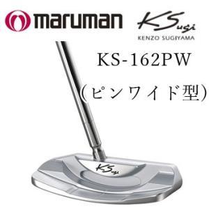 マルマン KSパター KS PUTTER FORGED AND CNC MILLING KS-162PW(ピンワイド型) センターシャフト軟鉄パターmaruman マルマンゴルフ|winning-golf