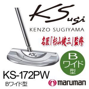 マルマン KSパター/ケイエスパター KS PUTTER KS-172PW Bワイド型 (センターシャフト) MARUMAN マルマンゴルフ|winning-golf