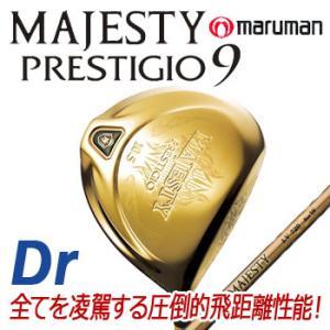 マルマン マジェスティ プレステジオ9 ドライバー W1 MARUMAN MAJESTY LV-720 for W PRESTIGIO 9|winning-golf