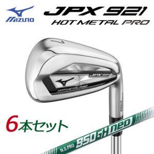 ミズノ JPX921 HOT METAL アイアン 6本組(No.5〜PW) [N.S.PRO 950GH neo 軽量スチールシャフト付]  5KJKS35806|winning-golf
