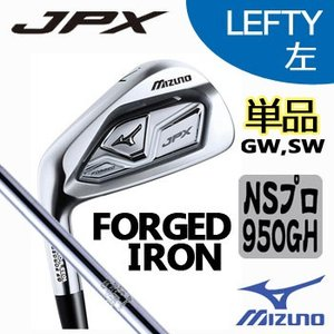 [左用] ミズノ JPX レフティー フォージドアイアン 単品(ウェッジ) [NS PRO 950GH HT スチールシャフト]  MIZUNO ゴルフ|winning-golf