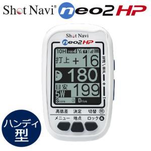 ショットナビ NEO2 HP ハンディタイプ GPSゴルフナビ (G-684) SHOT NAVI 距離測定器 [大人気モデル]|winning-golf