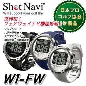 ショットナビ W1-FW 腕時計型 GPSゴルフナビ (G-771) SHOT NAVI 距離測定器 [大人気モデル]|winning-golf