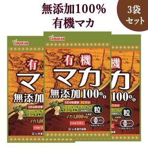 山本漢方製薬 マカ粒100% 120粒 3袋セット 有機 |winnowstore