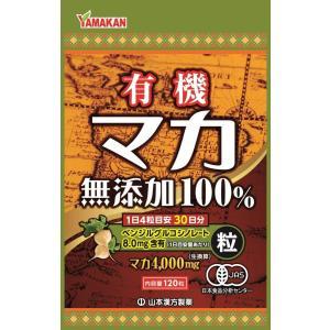 山本漢方製薬 マカ粒100% 120粒 有機 日本産|winnowstore