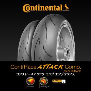 ContiRaceAttack Comp. Endurance コンチ・レースアタック・コンプ・エンデュランス 190/55 ZR17 M/C (75W) TL|wins-japan