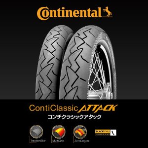 ContiClassicAttack コンチ・クラシックアタック 110/90 R18 M/C 61V TL|wins-japan