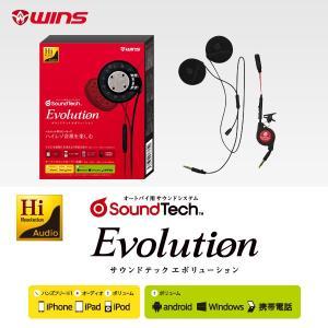サウンドテック エボリューション Soundtech EVOLUTION|wins-japan